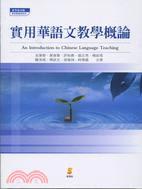 實用華語文教學概論