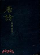 唐詩三百首(下冊)