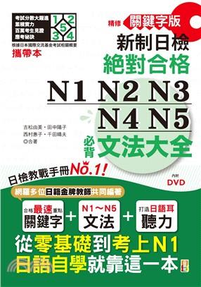 攜帶本精修關鍵字版新制日檢絕對合格!N1,N2,N3,N4,N5必背文法大全:從零基礎到考上N1,日語自學就靠這一本!