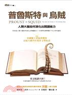 普魯斯特與烏賊 人類大腦如何演化出閱讀能力