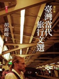 臺灣當代旅行文選