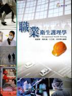 職業衛生護理學