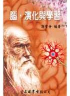 腦、演化與學習