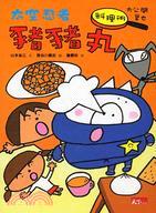 太空忍者豬豬丸 : 料理術大公開是也