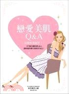 戀愛肌膚Q & A:這樣保養就對了!