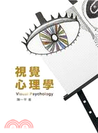 視覺心理學 = Visual psychology