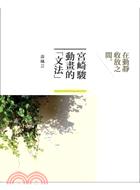 宮崎駿動畫的「文法」 : 在動靜收放之間