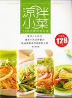 涼拌小菜-美食烹飪王