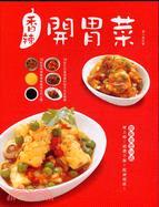 香辣開胃菜-美食烹飪王
