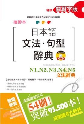 攜帶本精修關鍵字版日本語文法.句型辭典:N1、N2、N3、N4、N5文法辭典(50K+DVD)