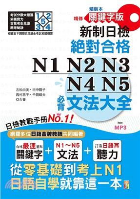 精裝本精修關鍵字版新制日檢絕對合格!N1,N2,N3,N4,N5必背文法大全:從零基礎到考上N1,就靠這一本