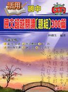 活用國中國文超越閱讀題組300篇