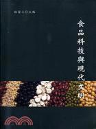 食品科技與現代文明