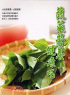 蔬菜營養健康吃-美食養生誌