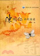 陳明仁詩的旅途-台語現代詩集10