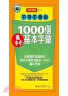 不可不會的1000個國中小基本字彙