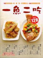 一魚二吃-美食烹飪王