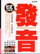 EZ必勝課. 發音 : 英語會話聽說必備技能 = Pronunciation