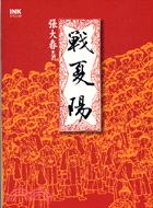 戰夏陽-張大春作品集02