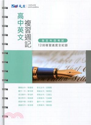 高中英文複習週記指定科目考試12回複習進度全紀錄