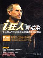 i狂人賈伯斯 : 從另類人生到超酷創新的蘋果風格驅動家
