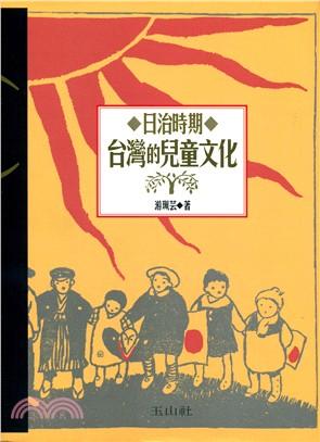 日治時期台灣的兒童文化