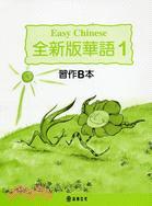 全新版華語第一冊習作B本