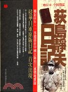 荻島靜夫日記 : 塵封68年,一本遺落在中國的日軍戰地實...