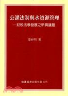 公課法制與水資源管理 : 財稅法學發展之新興議題