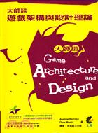 大師談遊戲架構與設計理論  Game Architecture and Design