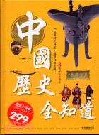 中國歷史全知道 :  乘著時光飛船,暢遊文明古國 /
