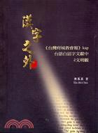 漢字以外:台灣府城教會報KAP台語白話字文獻中Ê文明觀