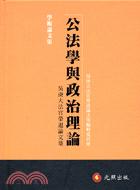 公法學與政治理論