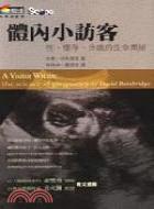 體內小訪客:性、懷孕、分娩的生命科學-科學新視野3