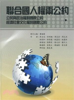 聯合國人權兩公約:公民與政治權利國際公約、經濟社會文化權利國際公約