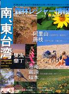 南東台灣森林渡假情報(日文版)