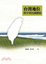 台灣地位與中華民國體制