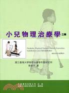 小兒物理治療學(二版)
