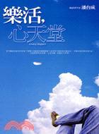 樂活心天堂-新書適6