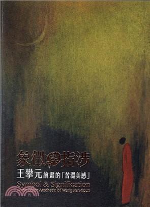 象徵與指涉:王攀元繪畫的「苦澀美感」