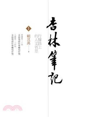 杏林筆記01:行醫路上的人文省思