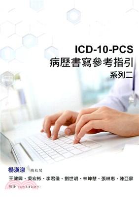 ICD-10-PCS病歷書寫參考指引:系列二