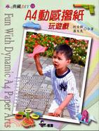 A4動感摺紙玩遊戲