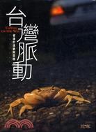 台灣脈動:省道的逐夢與築路-探索系列