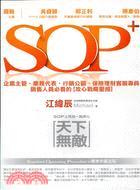 SOP+:SOP上再加一點用心,天下無敵