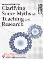 教研相長:解開大學教學與研究之謎