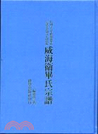 威海衛畢氏宗譜-民國十七年修威海畢氏宗譜天津開文石印局版