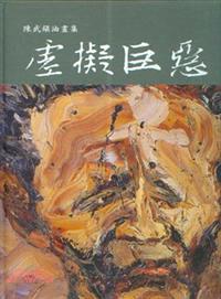 陳武鎮油畫集 : 虛擬巨惡