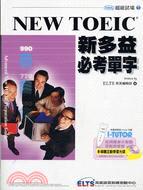 New TOEIC多益必考單字