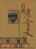 台灣農會史(二冊)